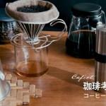 【珈琲考具】のコーヒー器具、最高かも!コーヒーミルやアウトドア向きサーバー【コーヒーと暮らしと道具】Japanese Coffee Tools [Coffee Kogu]