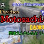 モトブログ!ハーレー バイクツーリング「志津見ダム」ダムカードをもらうまでは『しづみ』だと思ってた【MS/C vol.79】