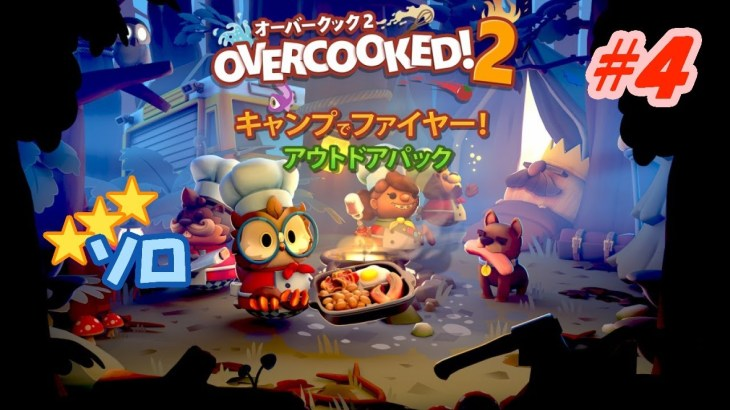 #4【OVERCOOKED!2】一人でも楽しいキャンプ料理!【★3ソロ】