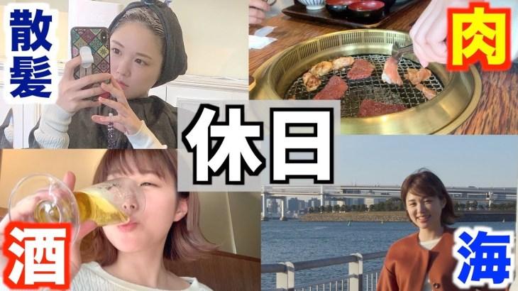 【休日】キャンプ女子が都会で休日を過ごしてみたっ!【vlog】