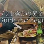 【1万円以下】キャンプ初心者のテント選び!