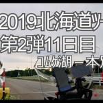 2-11 北海道ツーリング2弾 11日目2019 コムケ国際キャンプ場-本別町静山第二キャンプ場