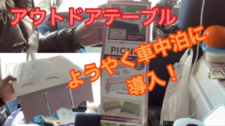 #87【車中泊グッズ】車中泊用アウトドアテーブル導入!