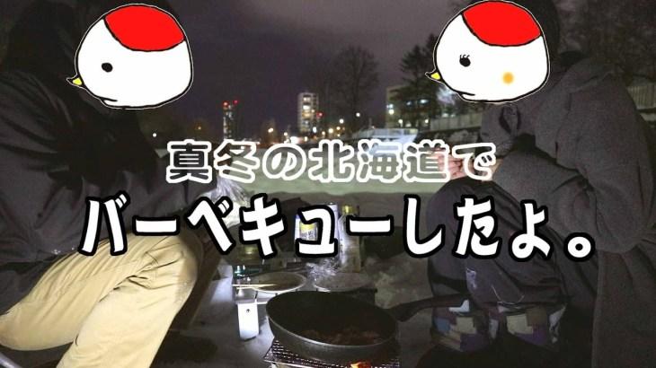 【結婚記念日】キャンプ初心者の夫婦がバーベキューでお祝い料理 in極寒の北海道(後編)