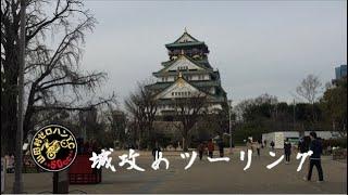 【テスト動画】大阪城ツーリング 前編