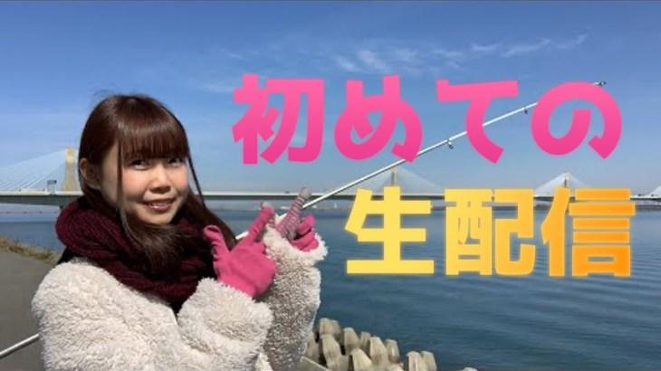 【初めての生配信】超初心者釣りガールが海釣り挑戦!【長島スパーランド周辺】