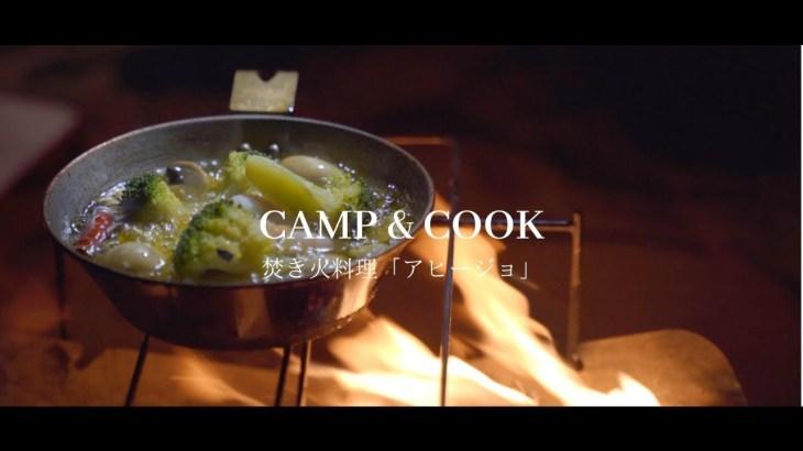 【キャンプ料理】島のソロキャンプ /焚き火料理「アヒージョ」