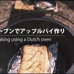 【キャンプ飯】ダッチオーブンでアップルパイ 山、空、田舎、キャンプ、暮らしvlog 