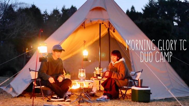 過去最高!?モーニンググローリーTCで初のデュオキャンプ!