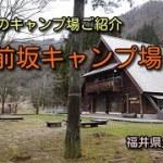 「福井県のキャンプ場ご紹介VOL.2」大人の落ち着いた雰囲気が楽しめる前坂キャンプ場