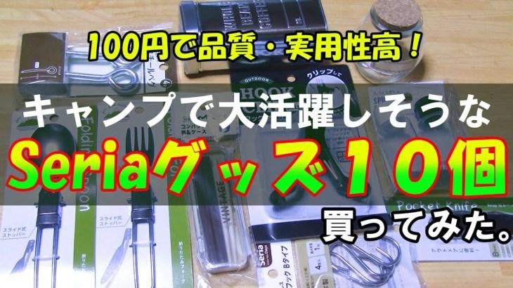 【キャンプ用品】セリアの100円商品がキャンプに超活躍しそうだったので紹介!