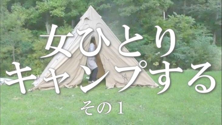 【女子ソロキャンプ】#252  初めてのワンポールテントでキャンプする