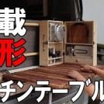 【車中泊DIY】一石二鳥の車載キャンプキッチンテーブルを簡単おしゃれにDIY