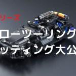 【ガチシリーズ】ナローツーリングクラスのセッティングを簡単にご紹介 ミニッツ Mini-Z セッティング setting
