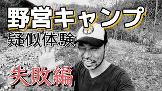 野営ソロキャンプを疑似体験!で、まさかのNG!(野営失敗編)