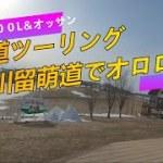 北海道ツーリング 2020年 スポーツスターXL1200Lで深川留萌道からオロロンラインへ後編