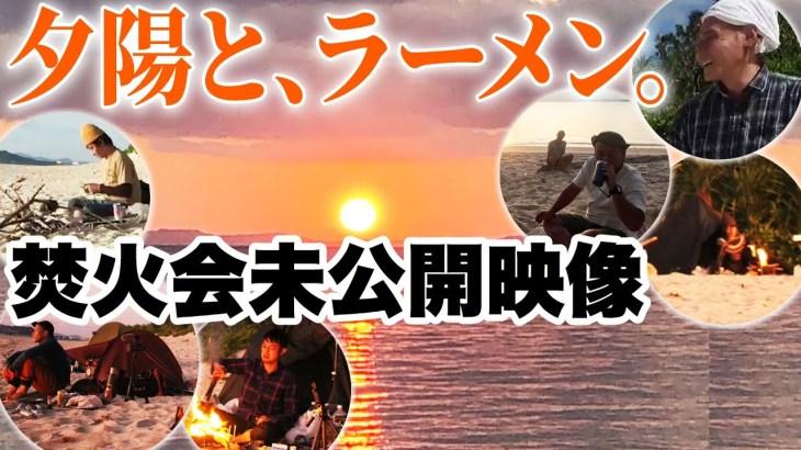 蔵出し映像:焚火会無人島の思い出【じゅんダビキャンプ】