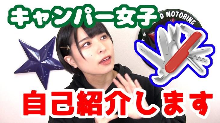 【山ガール】キャンパー女子、自己紹介します【アイドル?】