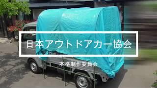 ♯1【日本アウトドアカー協会】アウトドアカー本格制作開始