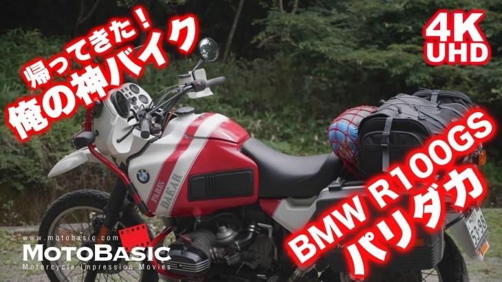 バイクはキャンプ道具です#10 帰ってきた!俺の神バイク!BMW R100GS パリダカ  (サザエのつぼ焼き・牛ひれステーキ・ブリの照り焼きを食す / BMW R100GS Paris-Dakar