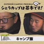 メスティンを使って簡単で美味しいキャンプ飯を作ろう!! 日向サンパークオートキャンプ場編2020(後編・2/2)『シェラカップは基本です!』