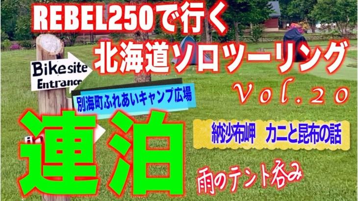 レブル250で行く北海道ソロツーリング Vol.20 別海町連泊 納沙布岬カニと昆布の話 雨のテント呑み