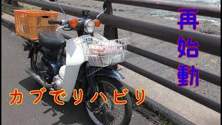 【カブ】始動!カブツーリングとリハビリと地磯【4K】