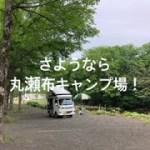 丸瀬布キャンプ場 (最終日)女独り軽キャンピングカーの旅 No.30