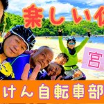 【はらけんTV】広島が誇る世界遺産!宮島ツーリング☆はらけん自転車部と愉快な仲間たち!!