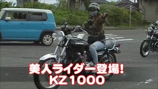 Zツーリング 美人ライダー登場!KZ1000編【Funky Z Racing】