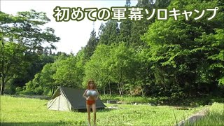 軍幕でソロキャンプ【番外編】初めてのソロキャンプ