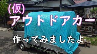 アウトドアカー作ってみた【日本アウトドアカー協会】