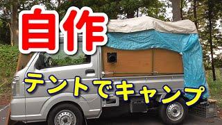 【日本アウトドアカー協会】自作テント2号機で初キャンプ最高のキャンプ