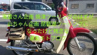 風雷さん企画焼津ツーリングのはずが、山ちゃん企画 琵琶湖ツーリングだったけど、残念な通勤モトブログ