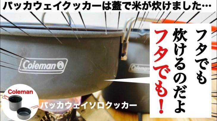 「キャンプ道具」コールマンパッカウェイソロクッカーは蓋で炊飯できます!