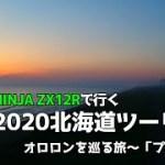 【ドローンと行く】2020北海道ツーリング・オロロンを巡る旅プロローグ ZX12Rばくおん!生活!!