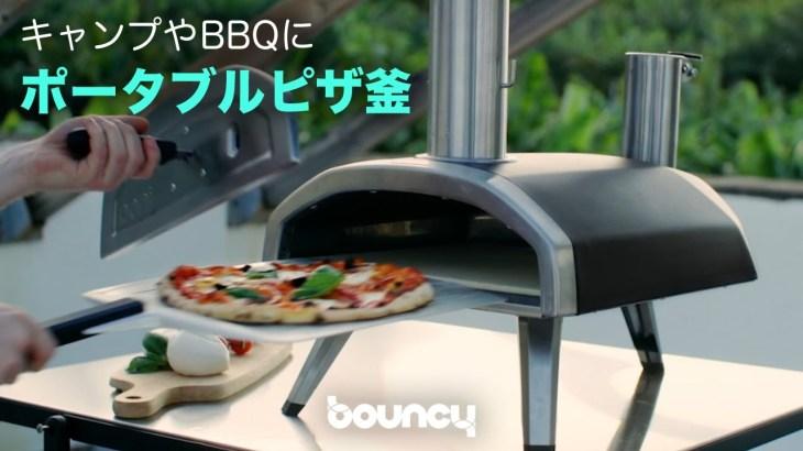 キャンプやBBQに持っていけるポータブルピザ窯「Ooni Fyra」、自家製ピザで幸福度を爆あげ!