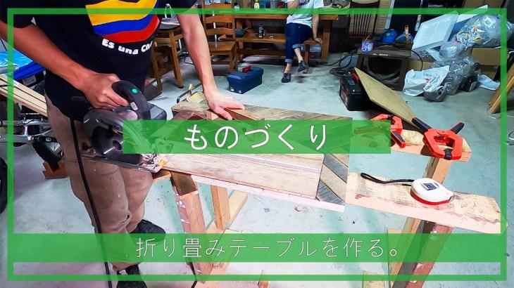 【田舎暮らしDIY】キャンプで使える折り畳みテーブルを作る。| ヘリンボーン | キャンプギア | アウトドアテーブル自作 | 空き家セルフリノベーション |  田舎移住生活 | 宮崎 | えびの