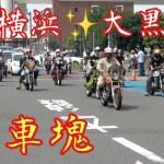 【大黒PA】神奈川 ☀旧車會 ‼️新型コロナウイルスチャリティツーリング (台数 凄いんじゃね〜)