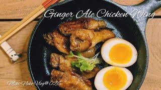 【キャンプ飯にも最高】鶏手羽のジンジャーエール煮【Skillet】#026
