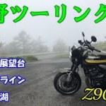 【Z900RS】長野ツーリング#4 日向木場展望台→ビーナスライン→白樺湖【モトブログ】