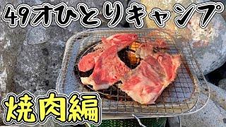 ひとり焼肉【ソロキャンプ飯】野外料理とフラメンコギター【飯テロ】車旅