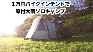 1万円バイクインテントで大雨原付ソロキャンプ【前室】【テントバカ】【テントプレゼント企画】