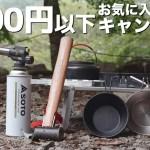 【キャンプ道具】2000円以下!買ってよかったキャンプグッズ第2弾