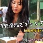【キャンプ飯】キャンプ女子が信州の特産品で作るめちゃ旨キャンプ飯❤️後編