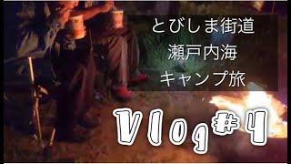 【vlog#4】キャンプ初心者 梶ヶ浜キャンプ場 海辺のキャンプ 完結編