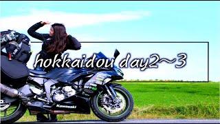 【バイク女子】zx-6rとH2sxseに乗って北海道ツーリング2020**day2~day3【夫婦ライダー】