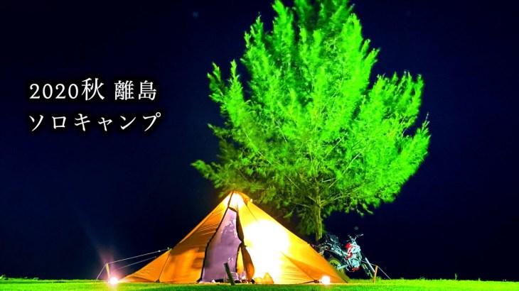 ソロキャンプ【秋の離島で過ごす1日】キャンプツーリング 道具積載25kg