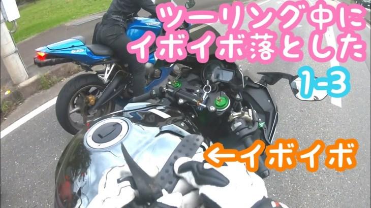 【ツーリング】徳山ダムに行かせてたまるかツーリング♫1-3 ドゥカティ トライアンフ 変態