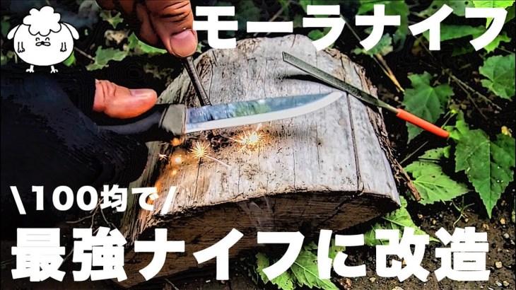 【100均】モーラナイフ、ストライカー仕様にカスタム【自作キャンプ道具】